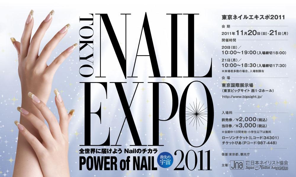Tokyo Nail Expo Tokyo Nail Expo 2011