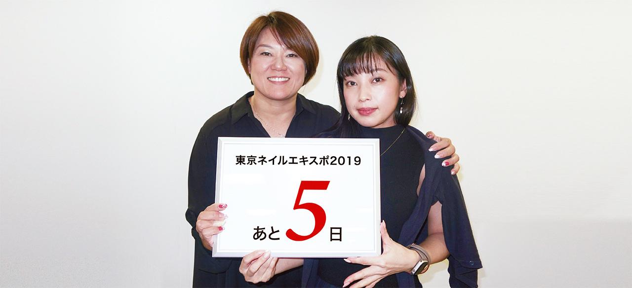 東京 ネイル エキスポ 2019